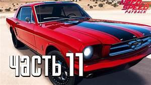 Прохождение Need For Speed: PayBack — Часть 11: ПЕРВАЯ РЕЛИКВИЯ FORD MUSTANG 1965 - YouTube