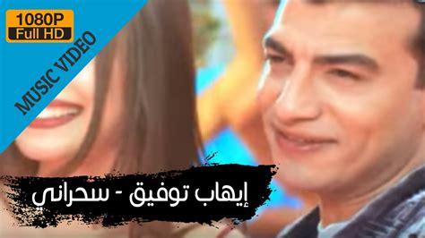 Hamada Helal حمادة هلال