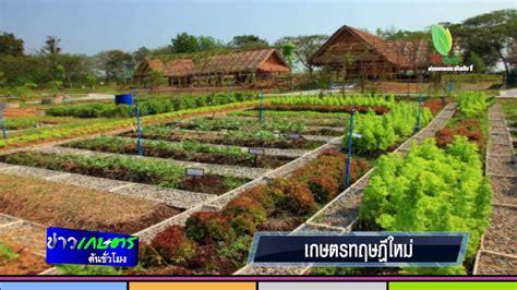 ข่าวเกษตรต้นชั่วโมง16 เกษตรทฤษฎีใหม่ - YouTube