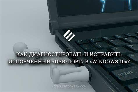 не работает usb порт компьютера или ноутбука что делать
