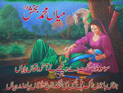 Punjabi Poetry Punjabi Poetry Free Download Moonlightforall Com