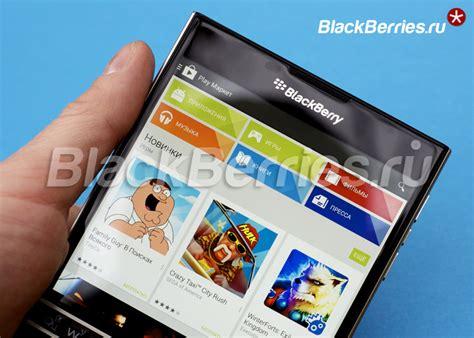 play store для blackberry passport blackberry passport