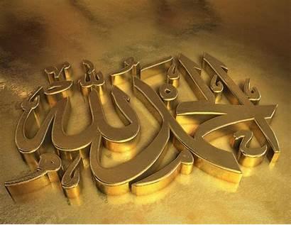 Islamic Alhamdulillah Golden Quran Wallpapers Allah