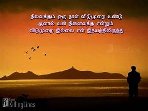 143+ Love Quotes And Cute Kathal Kavithaigal Images Tamil