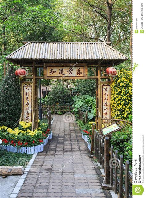 garden gate stock photo image  couplet bush couplets