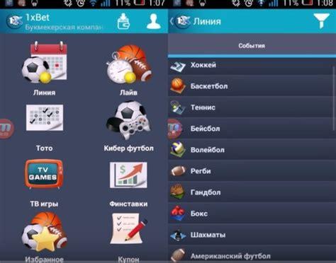1хбет мобильная версия скачать на андроид