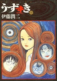 uzumaki manga wikipedia  enciclopedia livre