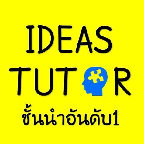 ศูนย์นวัตกรรมการศึกษา Siam i-Edu Center - English Online ...