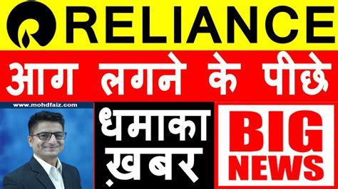 Why reliance shares are falling or up today? RELIANCE SHARE LATEST NEWS | धमाका ख़बर | RELIANCE SHARE PRICE TODAY | RELIANCE SHARE TARGET ...