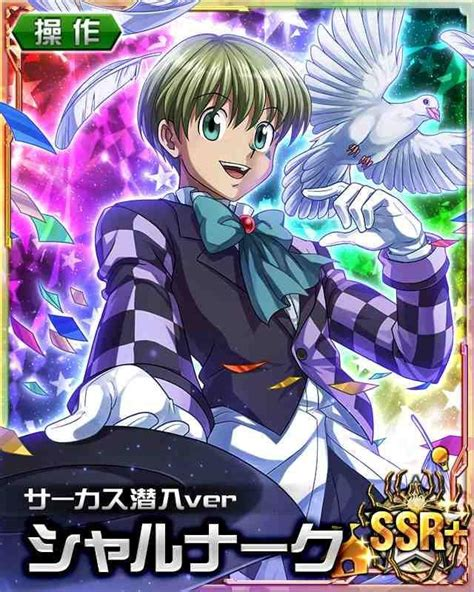 Maybe you would like to learn more about one of these? hxh mobage cards | Tumblr | Hunter x hunter, Hunter anime ...