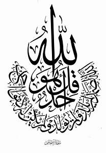 islamic wallpaper hd free download: Islamic Calligraphy ...