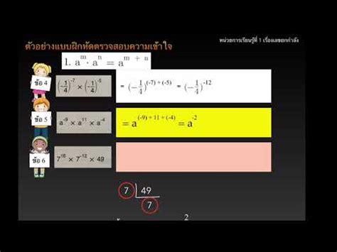 ทบทวนความรู้วิชาคณิตศาสตร์ เรื่องเลขยกกำลัง ตอนที่ 1 - YouTube