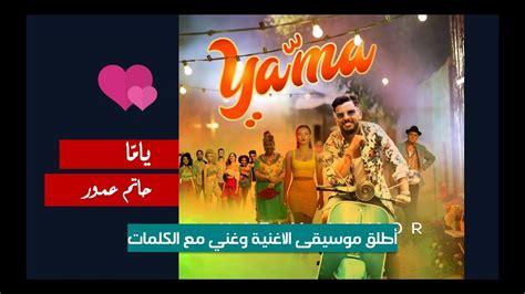 ياما (كلمات