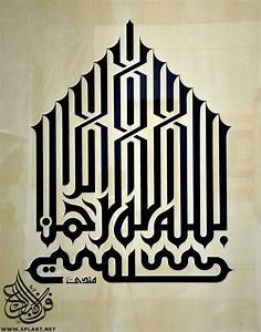 Beautiful Islamic Calligraphy Art | Islamic Art ...