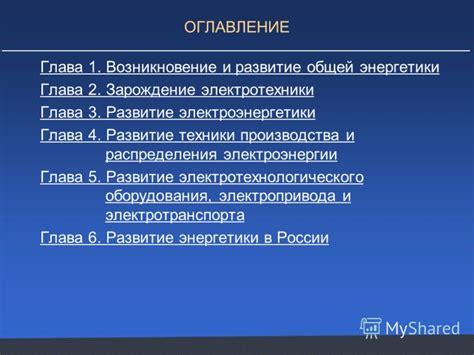 Электроэнергетика и электротехника бакалавриат . российский новый университет
