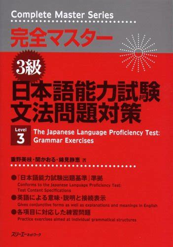 japanese language proficiency test grammar exercises