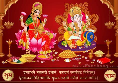 Goddess Lakshmi Animated Wallpapers - goddess lakshmi and ganesha wallpaper hd 25432 baltana