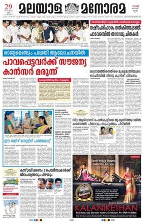 audit circulation bureau malayala manorama