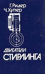 Двигатели Стирлинга [1985 PDF DjVu DOC] . Форум
