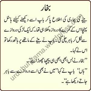 funny jokes   urdu poetry,urdu adab