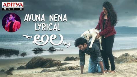 Avuna Nena Lyrical Ala Movie Songs Bhargav Kommera