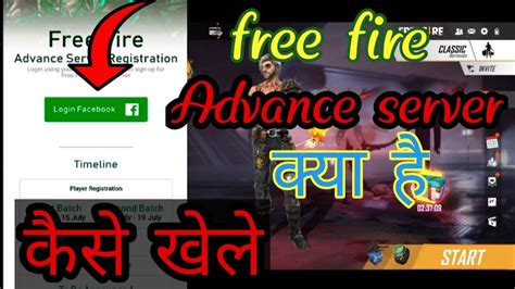 After fortnite and pubg, garena free fire is the most popular battle. free fire advanced server||free fire advanced server ob23 ...