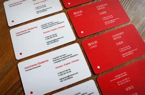 bilingual  images business card design card