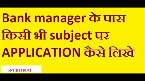 write application letter  bank manager  english