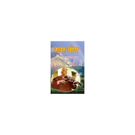 Svara Yoga (in Hindi)
