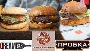 Бургер Патруль. Dream Bar vs Lion's Head Pub vs Пробка. Изучаем Мясницкую;) - YouTube