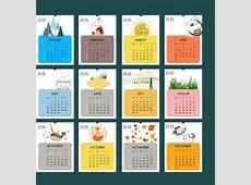 자연 야생 생활 아이콘 2018 캘린더 디자인 요소벡터 아이콘무료 벡터 무료 다운로드