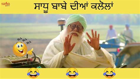 Best Punjabi Comedy Scene Comedy Videos Punjabi Comedy