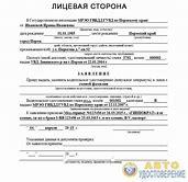 скачать заявление на временную регистрацию иностранного гражданина