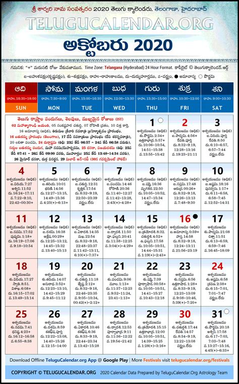 telangana  october telugu calendar high resolution