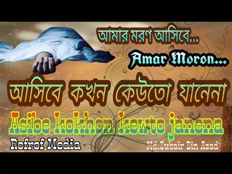 4:16 muslim world 30 716 просмотров. Amar Moron Asibe Kokhon Keo Jane Na - Keuto Jane Na Herunterladen : List download link lagu mp3 ...
