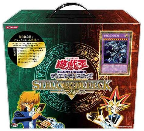 yugioh joey structure deck japanese yu gi oh structure deck deluxe set yugi 2 joey 2