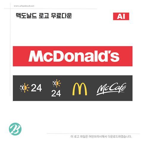 *mobile order & pay at participating mcdonald's. 맥도날드 로고 ai 일러스트 다운로드 - Urbanbrush