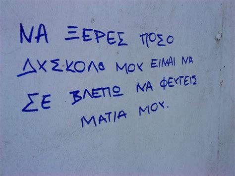 greek greek quotes quotesgram