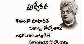 Telugu Useful Q... Ramanananda Maharshi Quotes