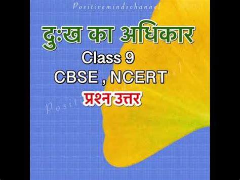 dukh ka adhikar class  cbse ncert youtube
