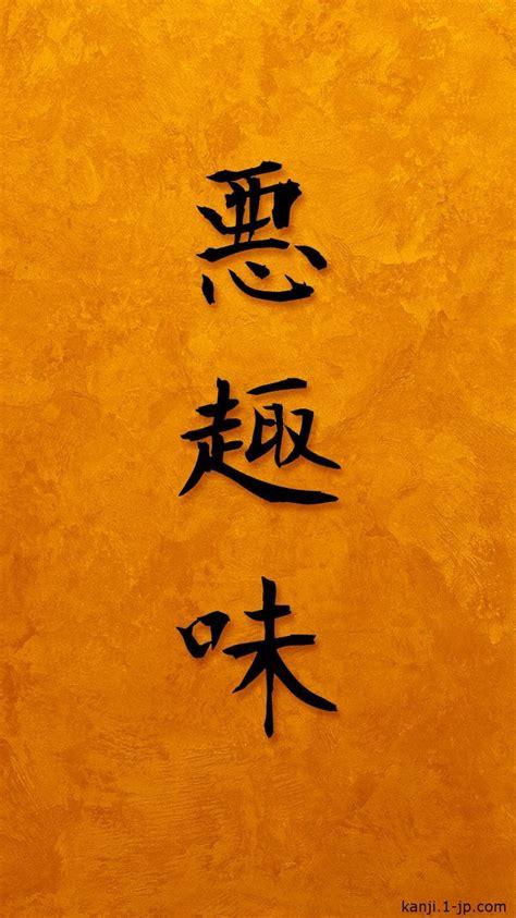 japanese kanji iphone wallpapers top  japanese kanji