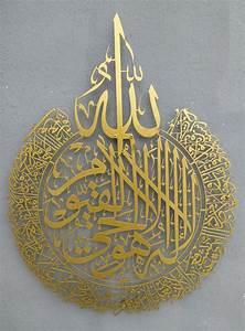 Ayatul, Kursi, Metal, Wall, Decor, With, Gold, Static, Paint