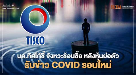 บล.ทิสโก้ชี้ จังหวะช้อนซื้อ หลังหุ้นย่อตัวรับข่าว COVID ...