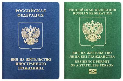 Uzturēšanās atļauja Krievijā - TopTour tūrisma aģentūra / vīzu noformēšana