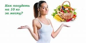 10 заповедей как похудеть