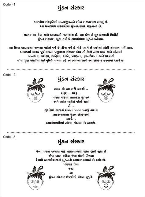 mundan invitation card     print