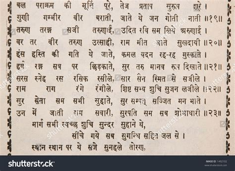hindi script stock photo shutterstock