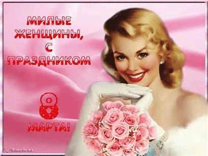 Russian International March Woman Congratulations Ru Austria