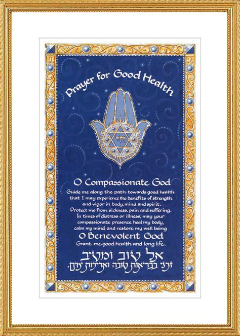 prayer  good health caspi cards art