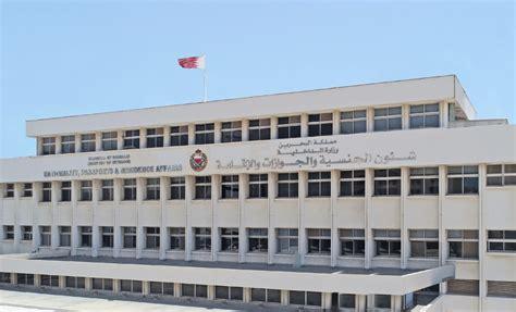 Nationality, Passport & Residence Affairs - Kingdom of Bahrain